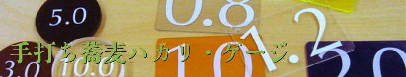 川越 蕎麦 の会 通販ショップ そば の手打ち そば 篩(ふるい) 刷毛(はけ) 石臼 売場