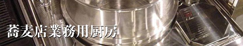 川越 蕎麦 の会 通販ショップ 手打ち そば店用 業務用厨房・道具 売場