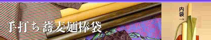 川越 蕎麦 の会 通販ショップ 麺棒袋 売場
