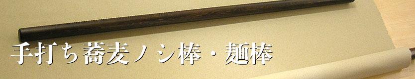 川越そばの会 特撰蕎麦道具販売所:のし棒(ノシ棒)・麺棒売場