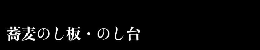 川越 蕎麦 の会 通販ショップ そば ノシ板・ノシ台