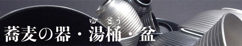 川越 蕎麦 の会 通販ショップ そば の手打ち そば ざる、せいろ、湯桶、丼、器 売場